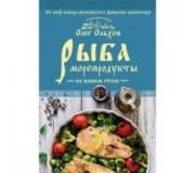 """PDF-книга """"Рыба. Морепродукты на вашем столе"""""""
