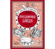 """PDF-книга """"Праздничные блюда. Из мяса, птицы, рыбы"""""""