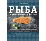 """PDF-книга """"Рыба и морепродукты России"""""""