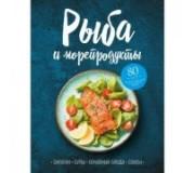 """Электронная книга """"Рыба и морепродукты. Закуски, супы, основные блюда и соусы"""""""