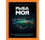 """PDF-книга """"Рыба моя. Всё, что вам надо знать про рыбу, чтобы она была вкусной"""""""