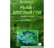 "Электронная книга ""Рыба – круглый год. Рыболовный календарь"""