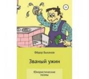 """Электронная книга """"Званый ужин"""""""