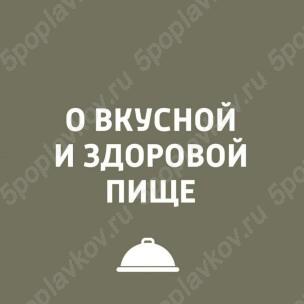 """Аудиокнига """"Новогодняя русская кухня"""""""