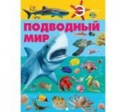 """PDF-книга """"Подводный мир"""""""