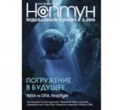 "PDF-книга ""Нептун №2/2020"""