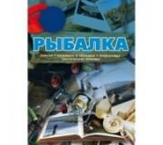 "PDF-книга ""Рыбалка"""