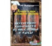 """Электронная книга """"Вкуснейшие копчености из мяса, птицы и рыбы"""""""