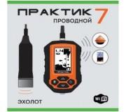 Эхолот Практик 7 Проводной Wi-Fi (Блок 7 BWF + Проводной датчик 7 BWF)