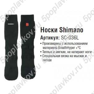 Термоноски Shimano SC-036L