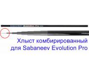 Хлыст комбинированный для махового удилища Sabaneev Evolution Pro