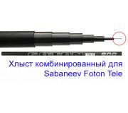 Запасной хлыст комбинированный для махового удилище Sabaneev Foton Tele (600-900)