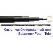 Запасной хлыст комбинированный для махового удилища Sabaneev Foton Tele (600-900)