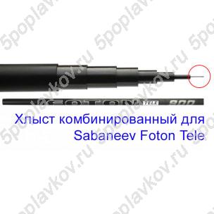 Запасной хлыст комбинированный для махового удилища Sabaneev Foton Tele (500-900)
