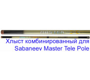 Хлыст комбирированный для Sabaneev Master tele