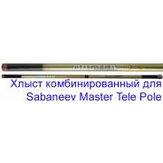 Хлыст комбирированный для Sabaneev Master Tele Pole