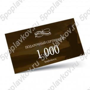 Подарочный сертификат номиналом 1000 руб.