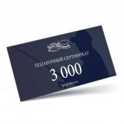 Подарочный сертификат номиналом 3000 руб.