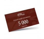 Подарочный сертификат номиналом 5000 руб.