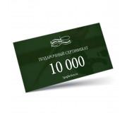Подарочный сертификат номиналом 10 000 руб.