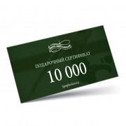 Подарочный сертификат номиналом 10000 руб.